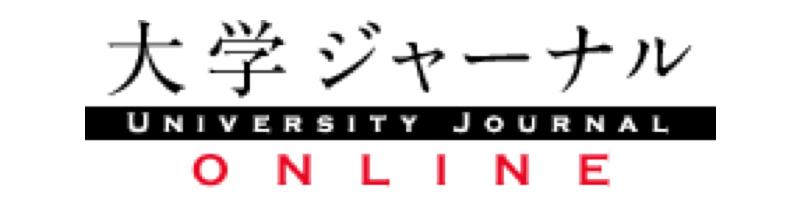 大学ジャーナルオンライン