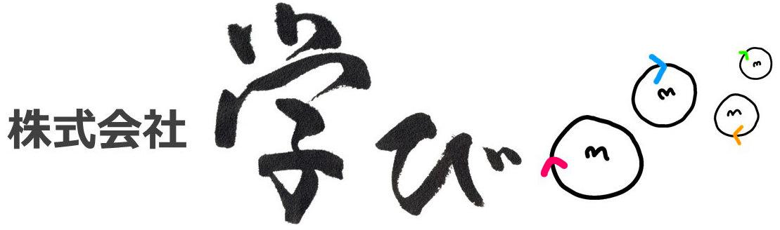 株式会社学び ロゴ