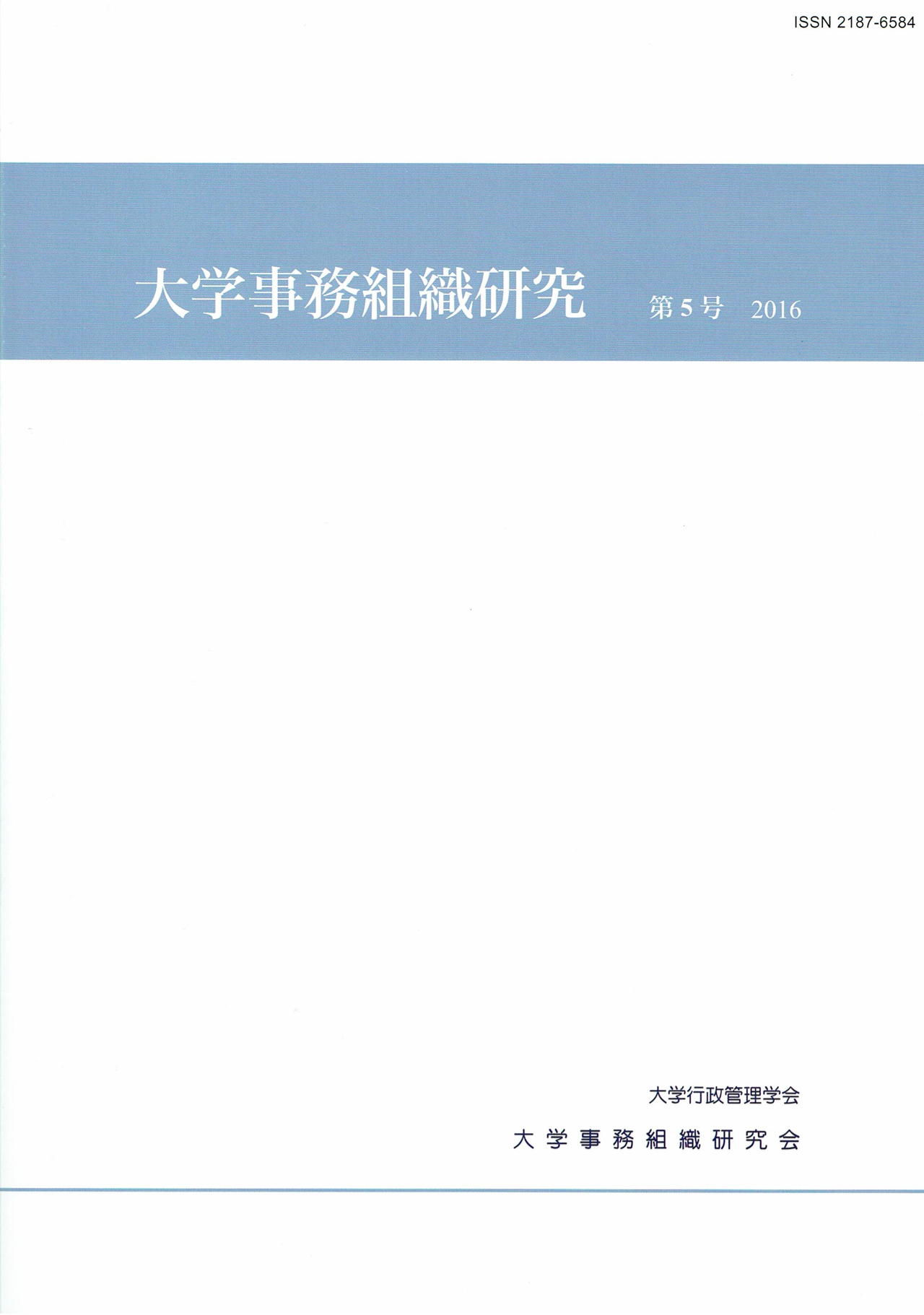 大学行政管理学会「大学事務組織研究(第5号)」論文掲載イメージ