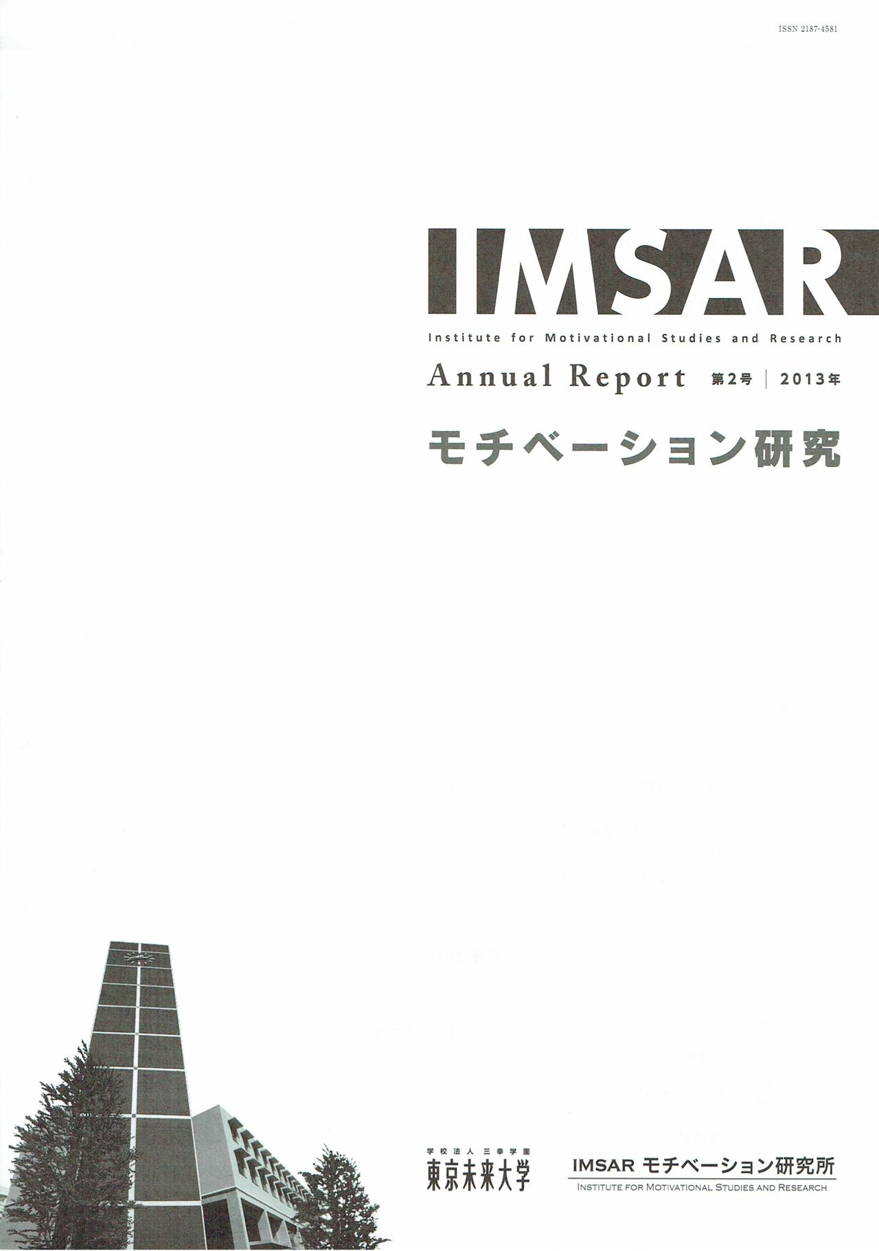 IMSARモチベーション研究所 投稿論文イメージ