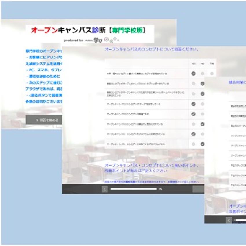 Web診断イメージ