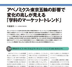 アベノミクス・五輪東京の影響で変化の兆しが見える「学科のマーケット・トレンド」