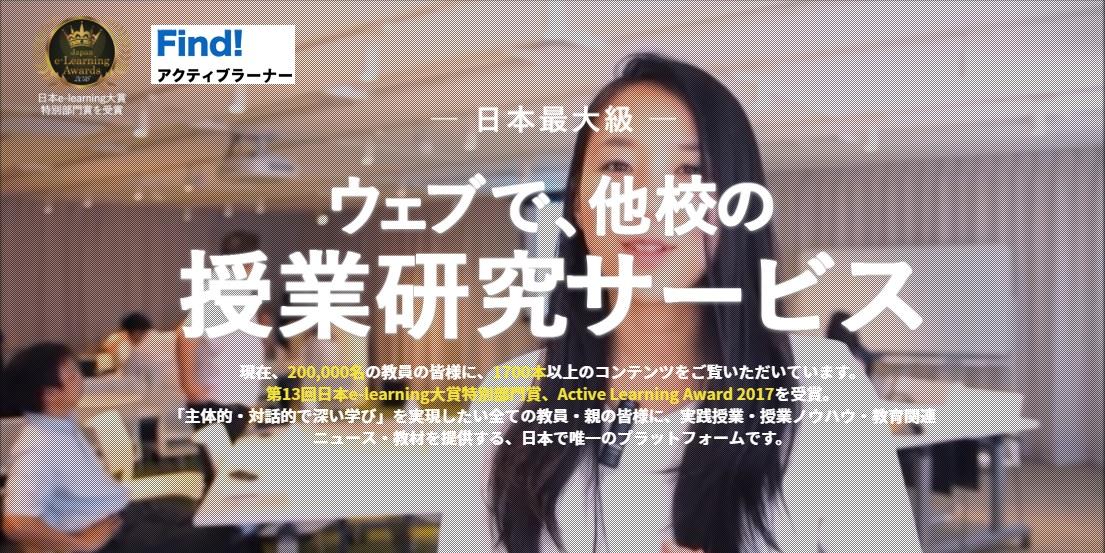 記事 日本最大級のアクティブラーニング授業動画サイトのアイキャッチ画像