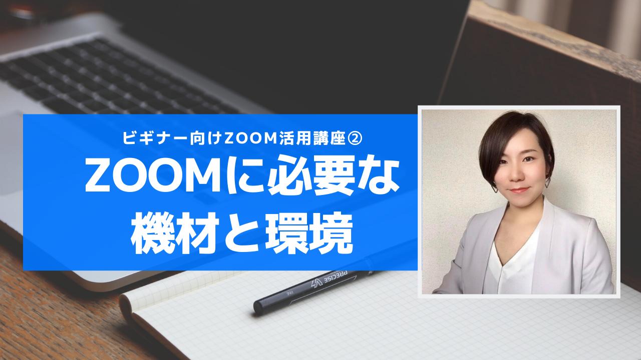 記事 【教育機関向けZoom活用講座2】Zoomに必要な機材と環境のアイキャッチ画像