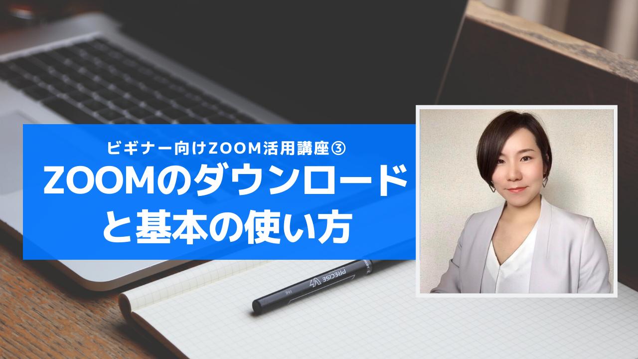 記事 【教育機関向けZoom活用講座3】Zoomのダウンロードと基本の使い方のアイキャッチ画像
