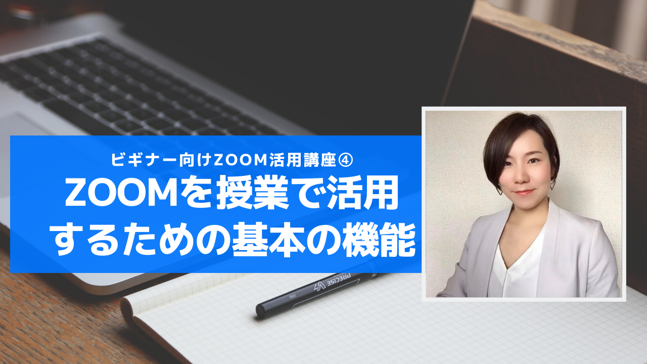 記事 【教育機関向けZoom活用講座4】Zoomを授業で活用するための基本の機能のアイキャッチ画像