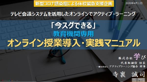記事 【今すぐできるオンライン授業でアクティブ・ラーニング】のアイキャッチ画像
