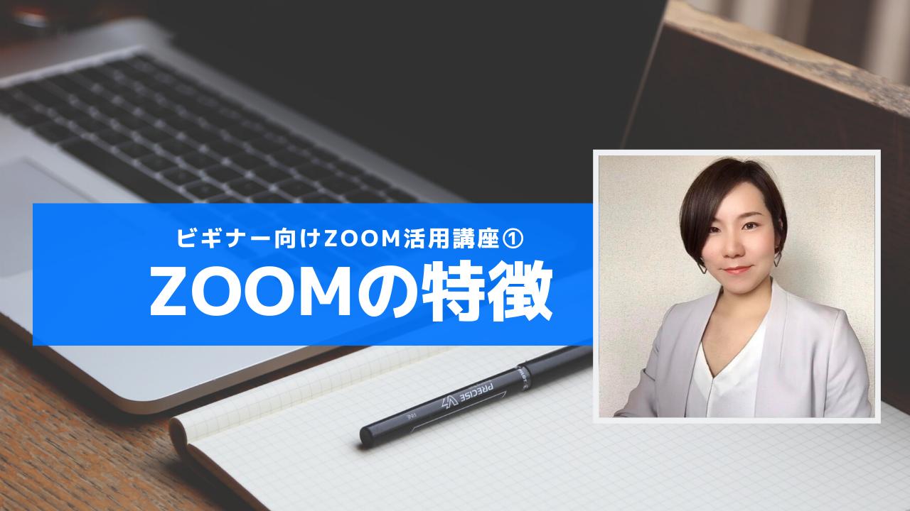 記事 【教育機関向けZoom活用講座1】Zoomの特徴のアイキャッチ画像