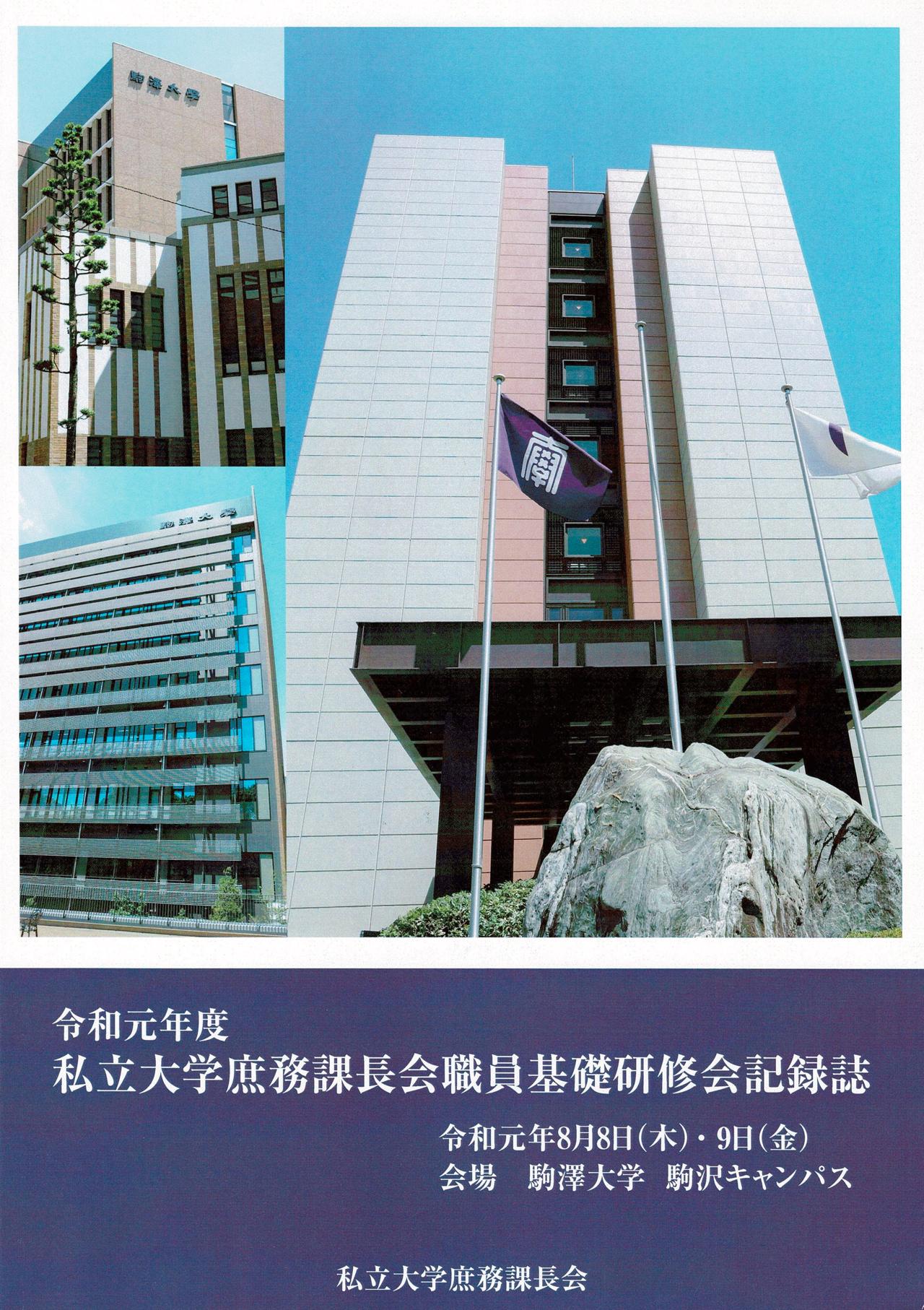 2019年私立大学庶務課長会 職員基礎研修会 記録誌表紙