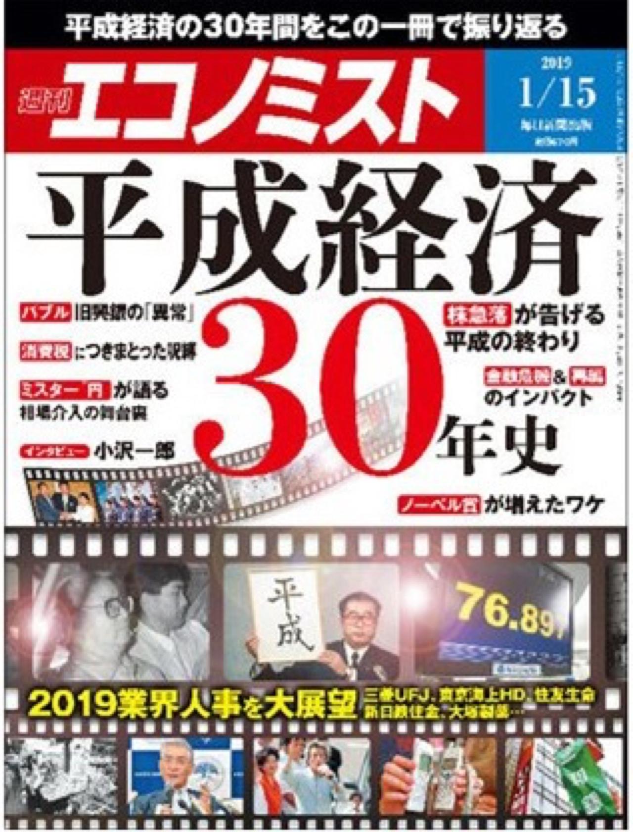週刊エコノミスト 2019年1月15日号表紙