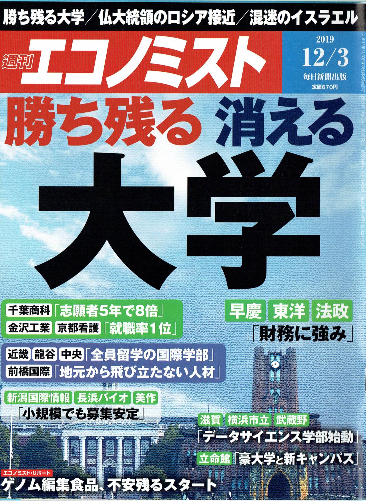 週刊エコノミスト 2019年12月3日号表紙