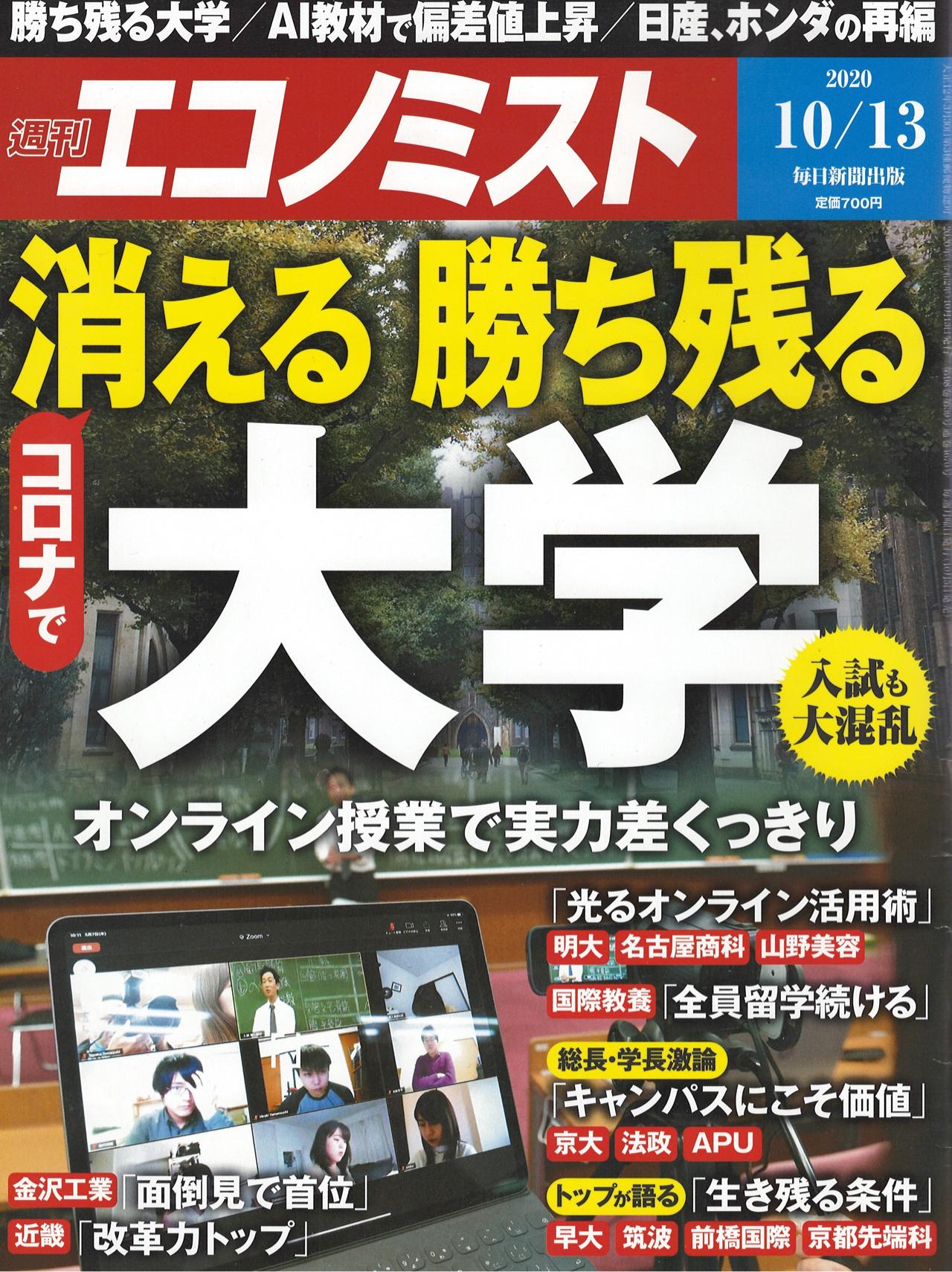 週刊エコノミスト 2020年10月13日号表紙