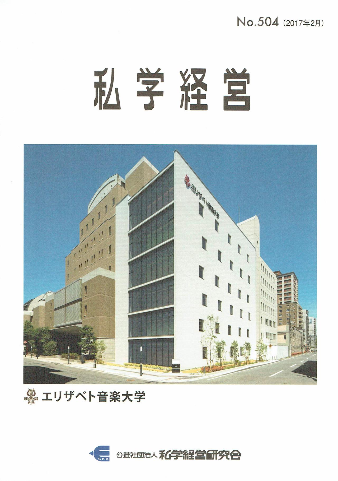 私学経営研究会「私学経営 No.504」論文表紙