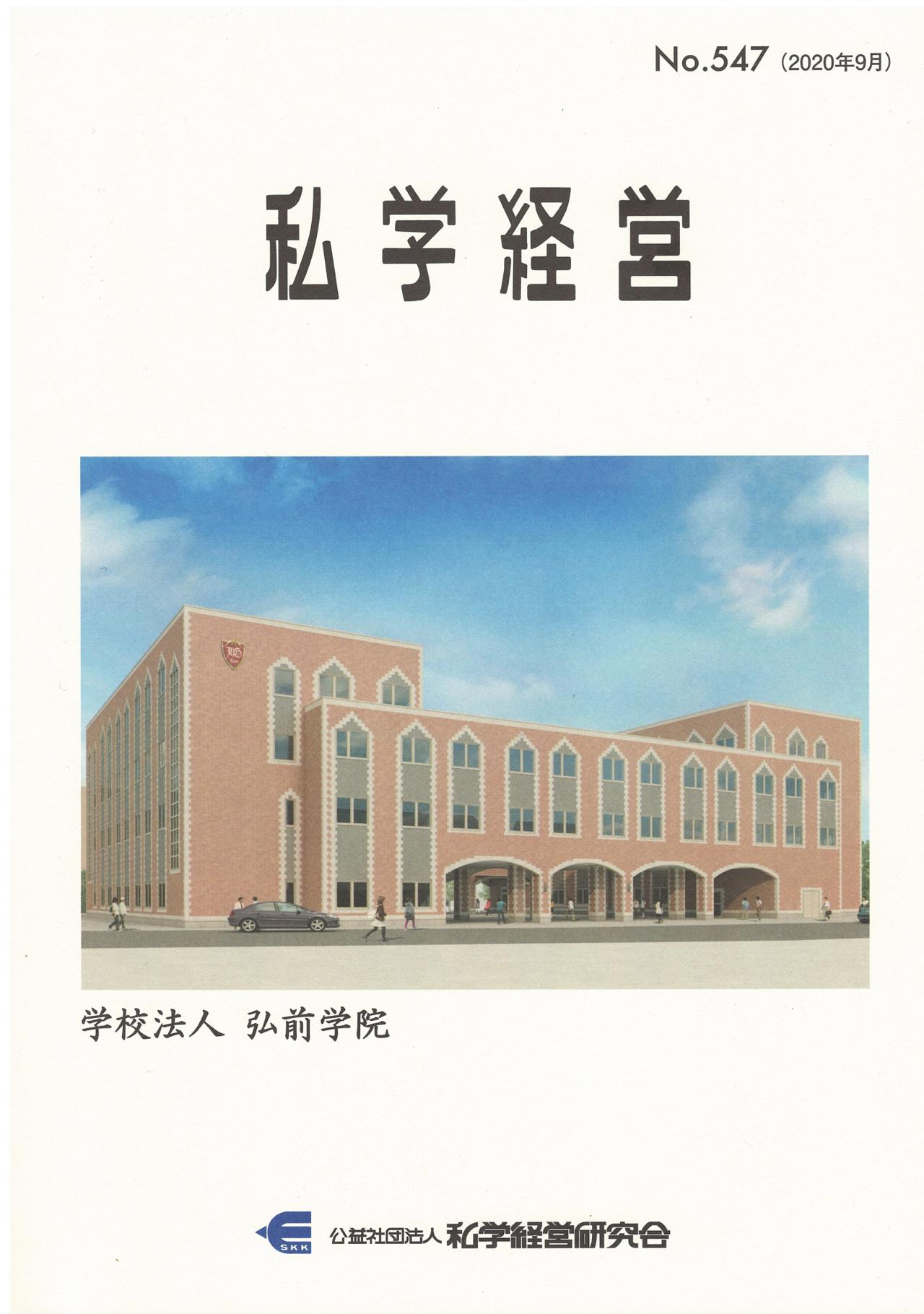 私学経営研究会「私学経営 No.547」論文表紙