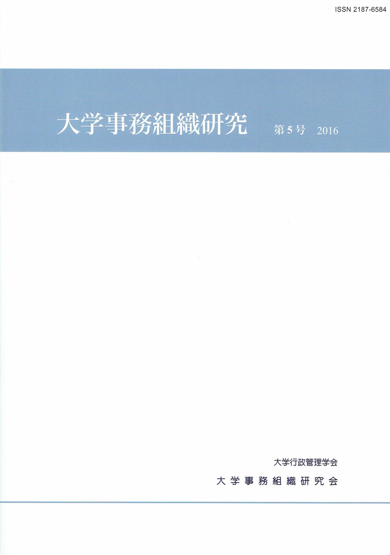 大学行政管理学会「大学事務組織研究(第5号)」論文掲載表紙