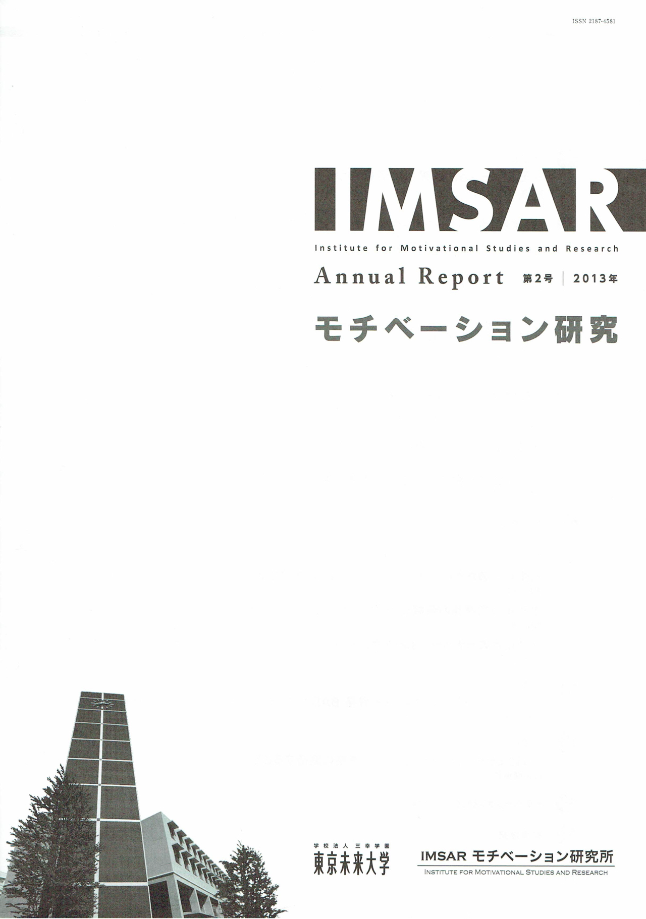 IMSARモチベーション研究所 投稿論文表紙