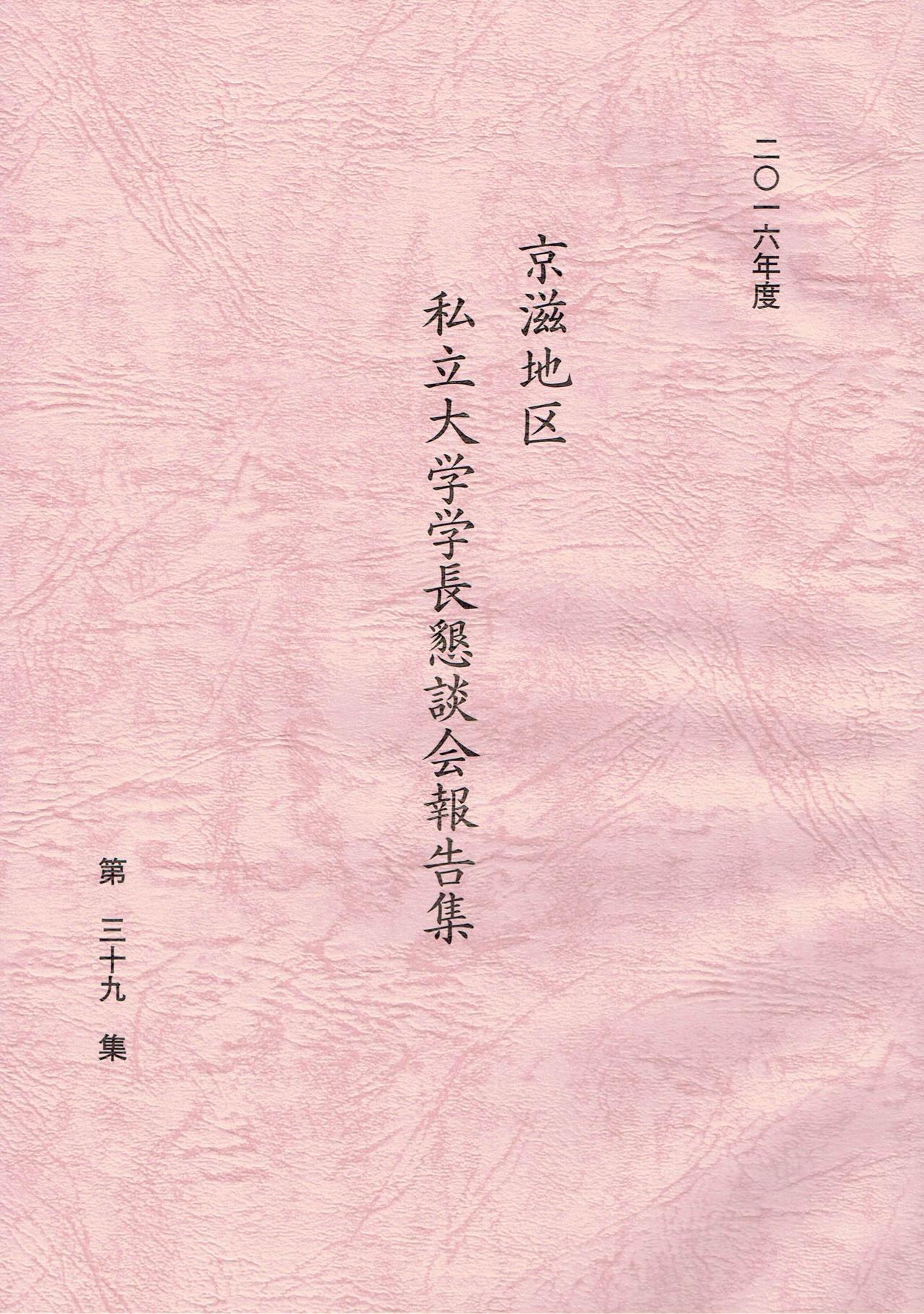 京滋地区私立大学学長懇談会報告集に掲載表紙
