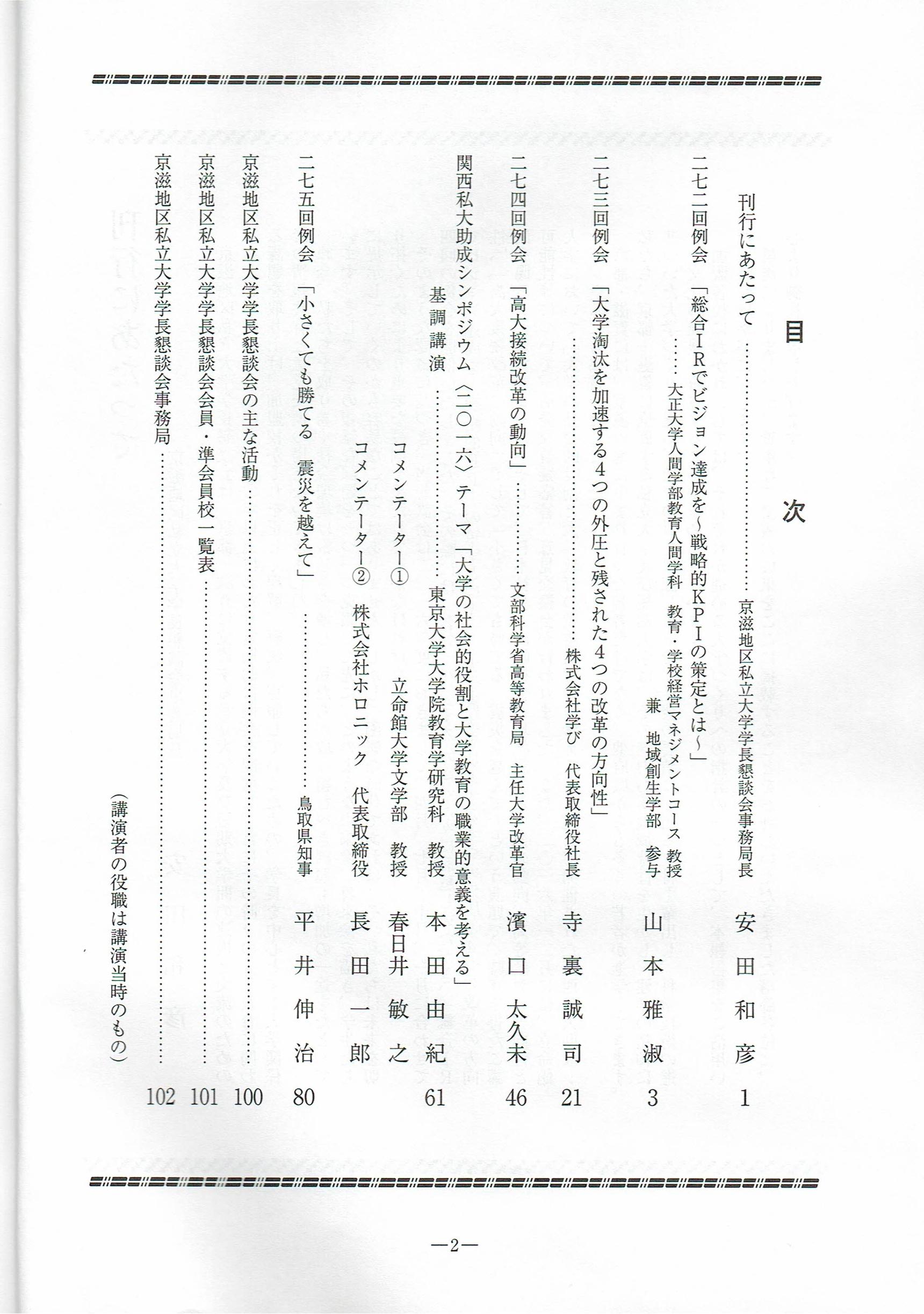 京滋地区私立大学学長懇談会報告集に掲載サブ写真