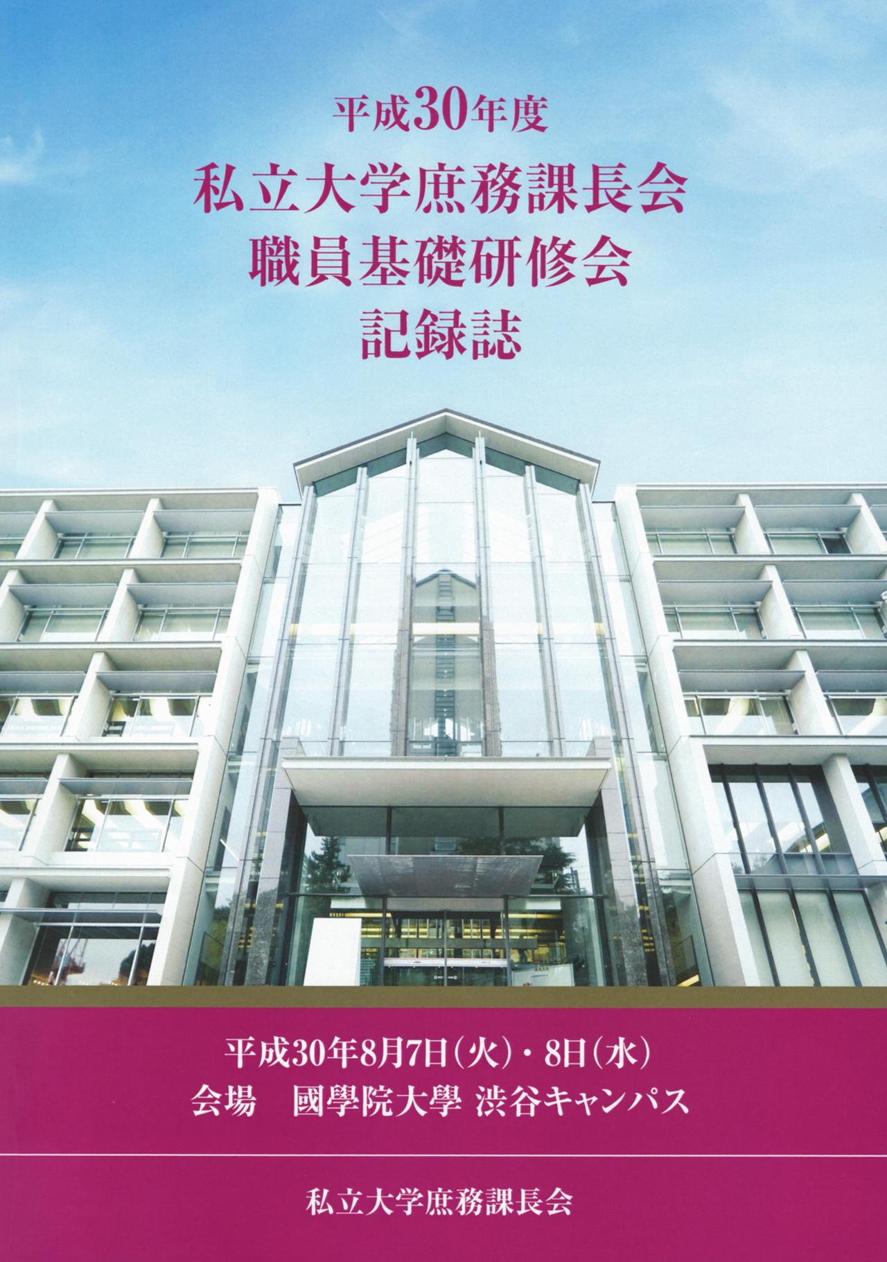 2018年私立大学庶務課長会 職員基礎研修会 記録誌表紙