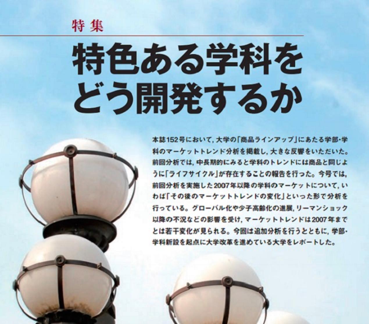 カレッジマネジメント【162】 2010特集  「特色ある学科をどう開発するか。学科のマーケットトレンドと学部・学科開発」寺裏誠司表紙