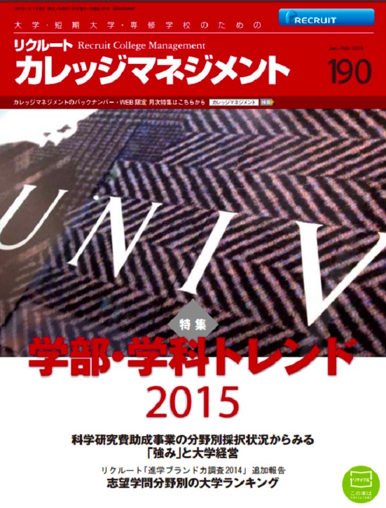 カレッジマネジメント【190】 2015 アベノミクス・東京五輪の影響で変化の兆しが見える「学科のマーケット・トレンド」寺裏誠司表紙