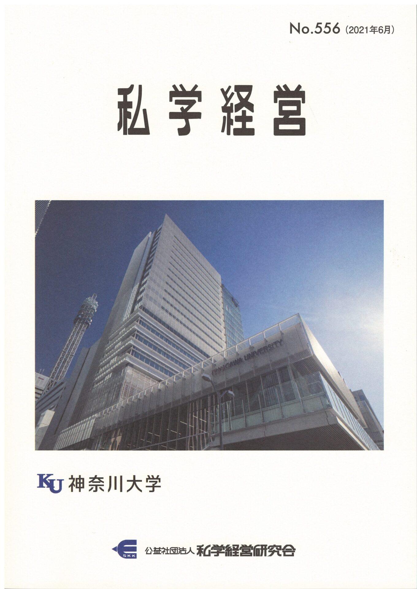 私学経営研究会「私学経営 No.556」論文表紙